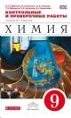 Химия 9 кл. Контрольные и проверочные работы